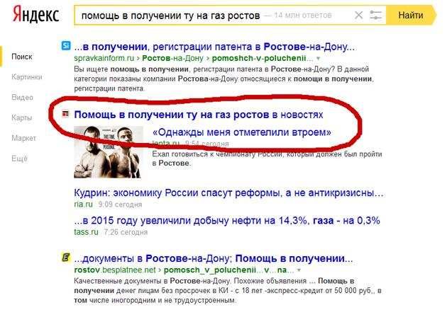 газ_в_ростове.jpg